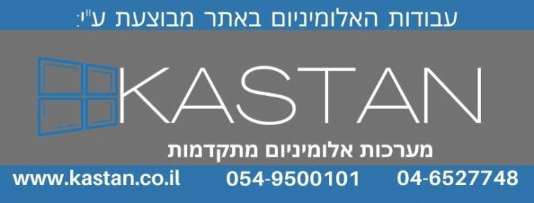 kastan קסטן מערכות אלומיניום
